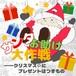 謎解き de サプライズ【クリスマスver.】(印刷済み)