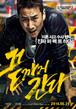☆韓国映画☆《最後まで行く》DVD版 送料無料!
