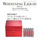 エイジングケア WHITENING LIQUID PLUS(ホワイトニングリキッドプラス)