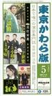 東京かわら版 2013(平成25)年5月号