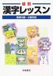 浜島書店 級別 漢字レッスン 漢検8級~2級対応 新品