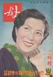 母 昭和25年2月(2巻2号)湯川博士とその母他