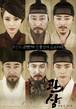 ☆韓国映画☆《観相師―かんそうし―》DVD版 送料無料!