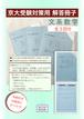 京大受験対策用解答冊子3回分 文系数学