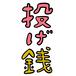 【投げ銭】フリー素材