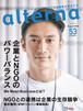 オルタナ53号(2018年6月29日発売)