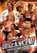 大日本プロレス超激闘スペシャル 超激大戦TAG 大日本プロレス最侠タッグリーグ