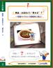 【DVD教材】~第7巻~ 商品・お店をどう見せる? ~ 写真やイラストで視覚的に売る!