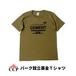 CONCRETE CIRCUS PROJECT (CCP) / Portland Tee (Sand Khaki) パーク設立募金Tシャツ