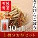 ごぼう きんぴらごぼう 乾燥野菜 (干し野菜) 1個分 お得セット
