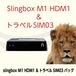 slingboxM1 HDMI&トラベルSIM 03パック
