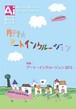 月刊★アート・インクルージョン!第19号