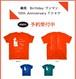 優希Birthdayワンマン10th Anniversary Tシャツ