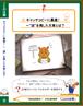 """【DVD教材】~第9巻~ キャッチコピーに最適!~ """"謎""""を残した文章の書き方とは?"""