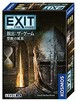 NEW!!「EXIT 禁断の城塞」人気脱出ゲーム最新作!