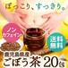 ごぼう茶 鹿児島県産 ティーパック1.5g×20袋 桜島溶岩焙煎 送料無料