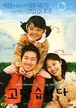 ☆韓国ドラマ☆《ありがとうございます》DVD版 全16話 送料無料!