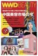 急成長する13億人の巨大市場を狙え 中国美容市場の今|WWD BEAUTY Vol.529