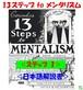 13ステップ to メンタリズム<日本語解説書-1>
