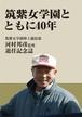 河村邦彦監督退任記念誌 「筑紫女学園とともに40年」
