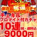 【1月21日まで限定販売】ガチャ10連付!新衣装奪還ガチャ付チェキ(ブロマイドも必ず当たる!)