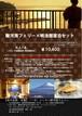 駿河湾フェリー乗船券(旅客大人1名)+ 土肥温泉明治館宿泊セット券