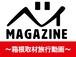 ベィmagazine〜箱根旅の取材動画編〜