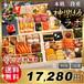 伝統の街並み 東京、神楽坂 和洋中の名店監修 コラボおせち 「神楽坂」 6.5寸60品目3-4人前