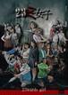 舞台「23区女子」公演DVD (2016年版)