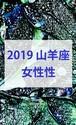 2019 山羊座(12/22-1/19)【女性性エネルギー】