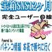 再入会キャンペーン:宝箱SNS12ヶ月