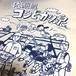 【新潟県佐渡市産】自然栽培コシヒカリ(白米)サイズ不揃い5