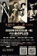 2020/3/20(金・祝)  KAO=S & 絆 -KIZUNA- ツーマンライヴ@ぺいあのPLUS(熊本市) チケット