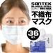 新発売 不織布マスク 36枚入り 白 自社工場生産 国内発送 耳が痛くなりにくい 使い捨て 花粉・ほこり・ウィルス飛沫・微粒子対策 BFE99.9% PFE99.3%カット 飛沫を防ぐ3層構造 大人用 男女兼用