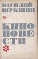 「Киноповести」Василий Шукшин