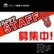 CM動画(スタッフ募集中001/検索バージョン)