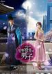 ☆韓国ドラマ☆《イニョン王妃の男》DVD版 全16話 送料無料!