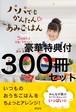 オリジナル料理BOOK『パパでもかんたん♡あみごはん』300冊ご購入