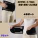 加圧サポーターベルト サポートベルト 骨盤・腰椎/3D構造【3枚セット】