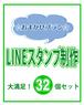【おまかせプラン】LINEスタンプ制作(32個)