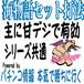 海物語シリーズセット打法【DL版】
