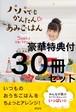 オリジナル料理BOOK『パパでもかんたん♡あみごはん』30冊ご購入