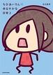 コミック「ちびあいりんのゆるやかな日常 2」 ※オリジナル特典付(数量限定生産)