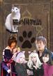 DVD猫の国物語