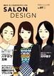 【送料込】HIU雑誌『SALON DESIGN』vol.7(紙版)