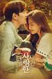 韓国ドラマ【君を愛した時間】Blu-ray版 全16話