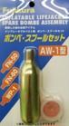 ボンベ・スプールセット(AW-1型)