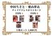 中田ちさと × 栗山夢衣 チャイナドレスポストカード