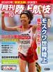 月刊陸上競技2013年10月号