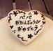 【オプション】米粉メッセージプレート/小麦粉不使用ケーキ/ホールケーキご注文者様専用※単品購入不可